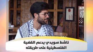 ناشط سويدي يدعم القضية الفلسطينية على طريقته