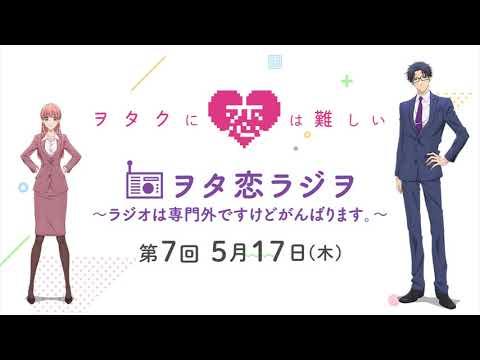 TVアニメ『ヲタクに恋は難しい』ヲタ恋ラジヲ ~ラジオは専門外ですけどがんばります。~第7回 5月17日(木)