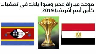موعد مباراة مصر وسوازيلاند القادمة والقنوات الناقلة لها تصفيات أمم أفريقيا