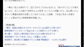 一青窈、結婚式にサプライズ登場「ハナミズキ」生歌プレゼント! サンケ...