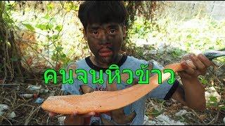 คนจนกิน-ปลาแซลมอนสดๆ-ครั้งแรกในชีวิต