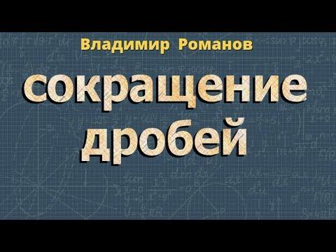 сокращение ДРОБЕЙ - 7 класс - видеоурокиз YouTube · Длительность: 5 мин12 с