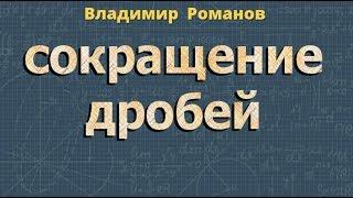 СОКРАЩЕНИЕ ДРОБЕЙ алгебра 7 класс видеоурок