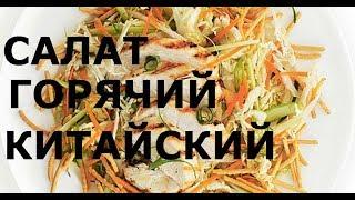 Горячий салат MADE IN CHINA