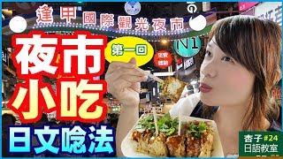 美食日語  Vol.4   夜市小吃日文唸法・第一回   <杏子日語教室>24