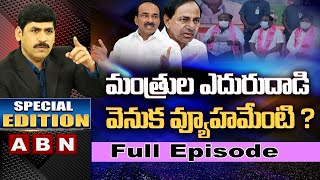 What is the Strategy behind TRS Ministers' CounterAttack ? | Etela Vs CM KCR | Special Edition | ABN