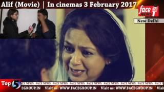 Alif (Movie)   Film by Zaigham Imam   Press Conference   Face News  2017