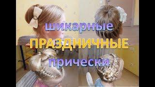 видео Праздничные прически для девочек