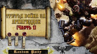 Warhammer 40000. Третья война за Армагеддон. [Часть 1]
