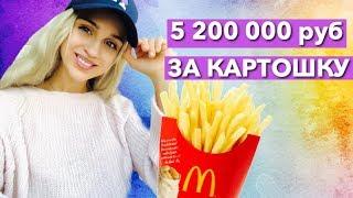 КАРТОШКА ФРИ ЗА 5 МЛН РУБЛЕЙ из МАКДОНАЛЬДС !