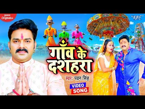#VIDEO | गाँव के दशहरा | #Pawan Singh का धुम मचाने वाला देवी गीत ~ Gaon Ke Dashahra | Bhakti Song