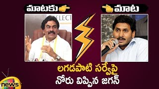 YS Jagan Vs Lagadapati | War Of Words Over Lagadapati Survey Reports | AP Politics | Mango News