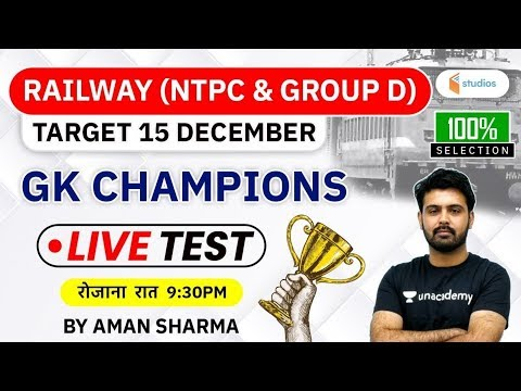 Railway NTPC & Railway Group D | GK by Aman Sharma | Live Test for RRB NTPC & RRB Group D