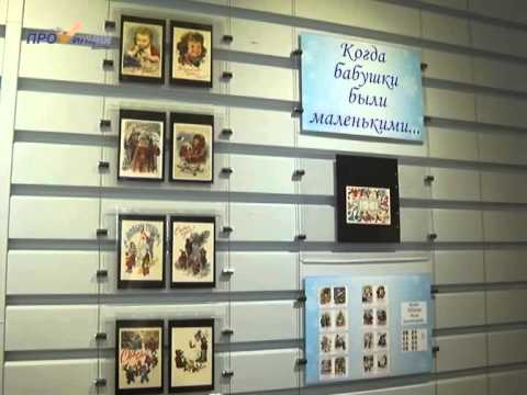 Жизнь, великий устюг музей поздравительной открытки