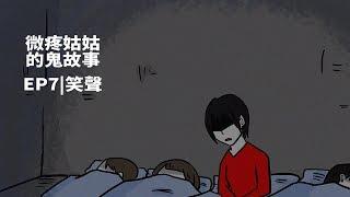 【微鬼畫】微疼姑姑租屋撞鬼記 EP7| 笑聲