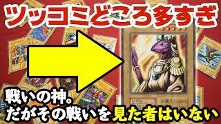 【遊戯王】説明文が変なカード20選+α【カード紹介】yugioh funny card