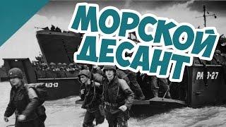 Как производить морские вторжения в День Победы 4