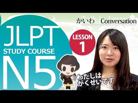 日本語能力試験 JLPT N5コース Attain Online Japanese