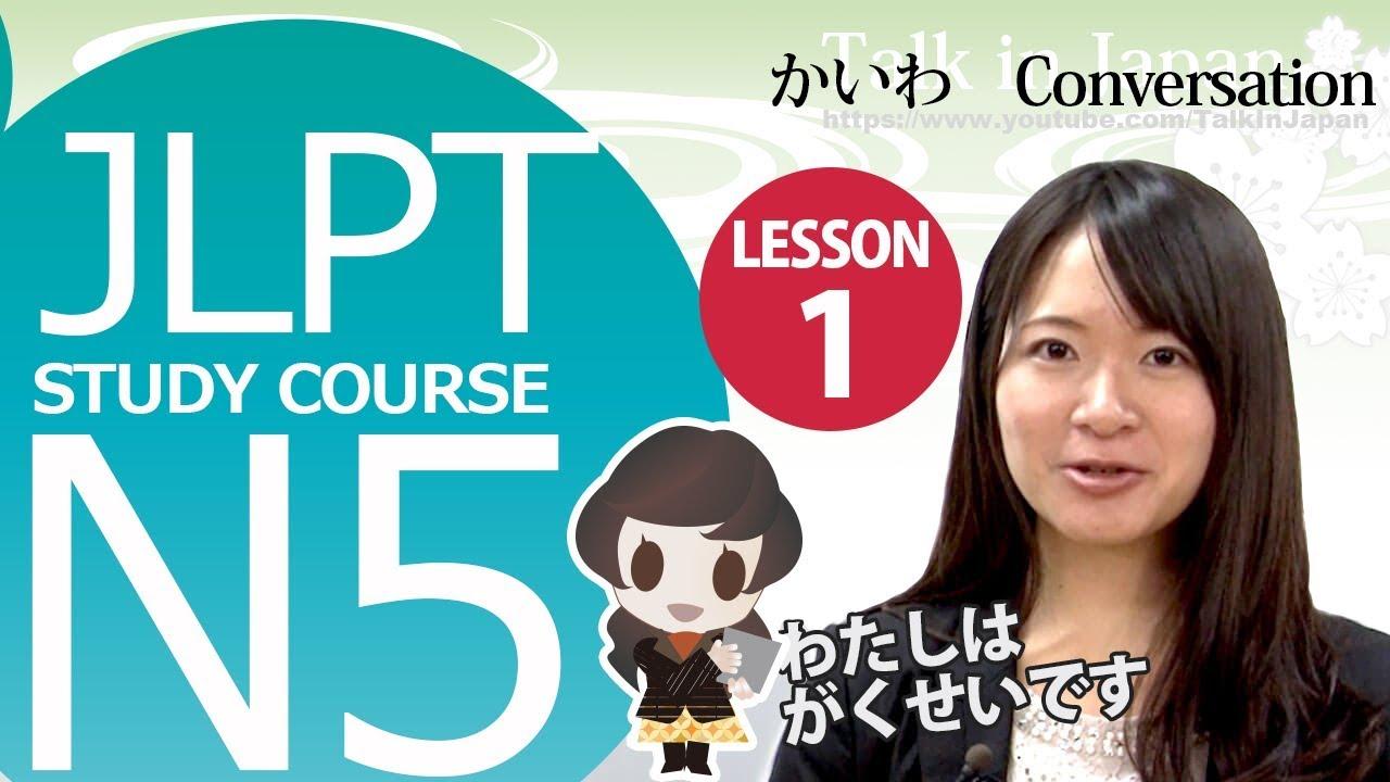 日本語能力試験 JLPT N5コース|Attain Online Japanese