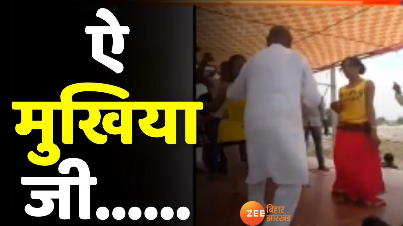 Download Viral Video: दरभंगा में एक मुखिया का बार बालाओं के साथ डांस का वीडियो वायरल   Darbhanga