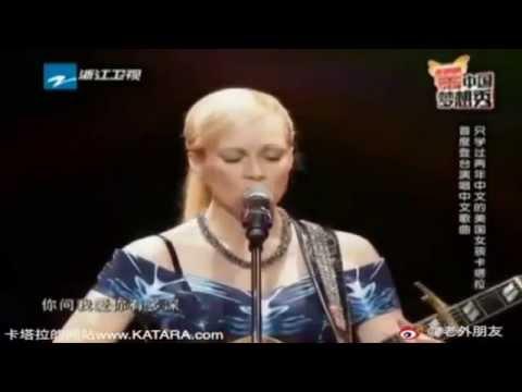 Katara, American girls chinese dream