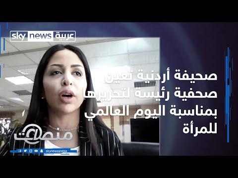 صحيفة أردنية تعين صحفية رئيسة لتحريرها بمناسبة اليوم العالمي للمرأة