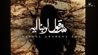 Angham … Hatoul Lrabena Eh - 2019 | انغام … هتقول لربنا ايه - بالكلمات