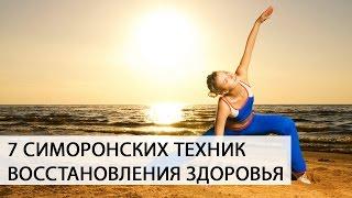 Симоронские техники: 7 техник для восстановления здоровья [Светлана Нагородная]