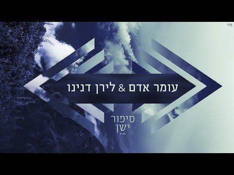 עומר אדם | לירן דנינו - סיפור ישן