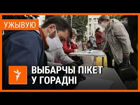 Збор подпісаў у Горадні. УЖЫВУЮ