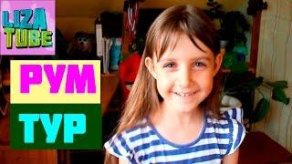 Рум Тур комната Ромы и Лизы ROOM TOUR от канала Lizatube