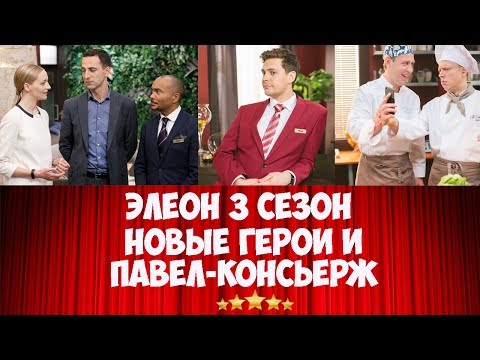 Отель Элеон 3 сезон анонс: новые герои и понижение Павла Аркадьевича, последние новости со сьемок