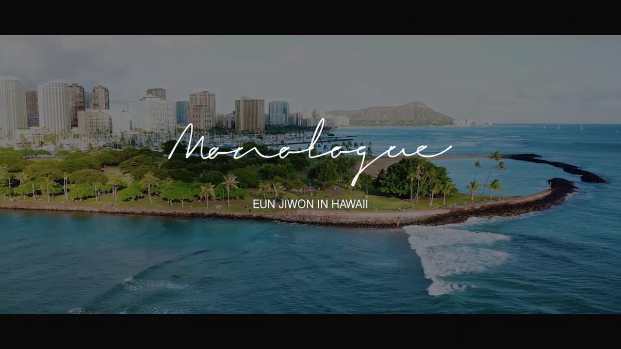 EUN JIWON in HAWAII -MONOLOGUE- PART.3