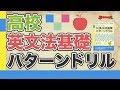 参考書MAP|高校英文法基礎パターンドリル【武田塾】