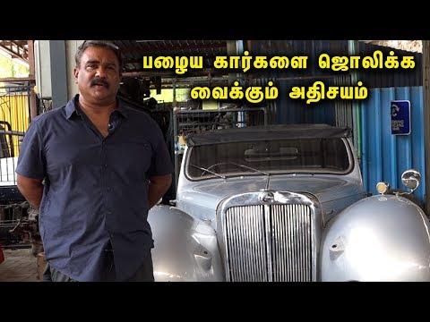 பழைய கார்களை புதுசு போல ஜொலிக்க வைக்கும் அதிசயம் | Old Car Restoration | Vahanam