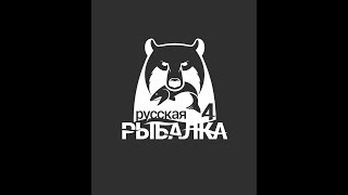 Русская Рыбалка 4 Фарм, общение....