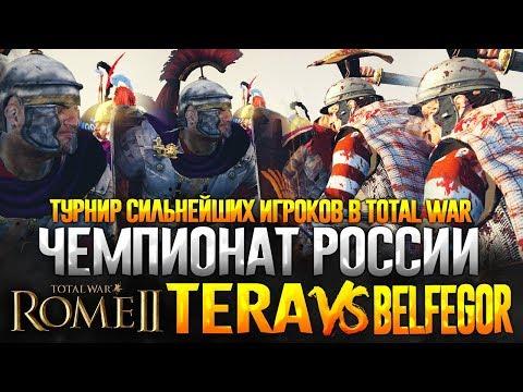 Такой тактики, я не мог предвидеть! Гении в Сетевых Битвах - Чемпионат по Total War: Rome 2 2019