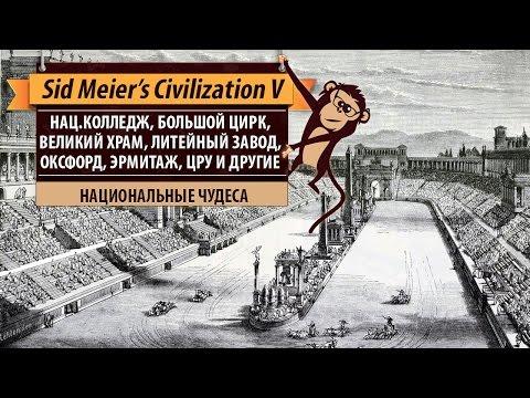 Национальные чудеса в Sid Meiers Civilization V. Нац.колледж, Эрмитаж, ЦРУ и другие