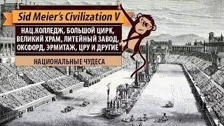 Национальные чудеса в Sid Meier's Civilization V. Нац.колледж, Эрмитаж, ЦРУ и другие