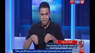 كورة كل يوم  |  كريم حسن شحاتة: رمضان صبحي ومصطفى فتحي وباسم مرسي دول الناس اللي يكسبونا