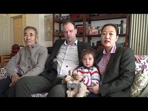 德国人娶中国太太有漂亮混血女儿在沈阳开面包房