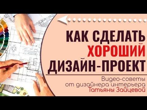 КАК СДЕЛАТЬ ХОРОШИЙ ДИЗАЙН-ПРОЕКТ? | Советы от дизайнера интерьера Татьяны Зайцевой
