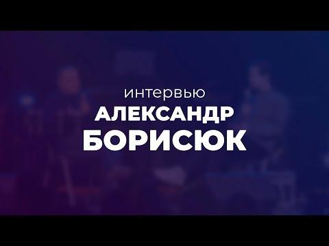 Александр Борисюк о тату, свиданиях и вегетарианстве...
