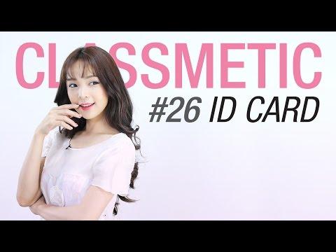 Classmetic #26 ถ่ายบัตรประชาชนแบบมีมิติ(ไม่ลี้ลับ) Cho cosmetic.
