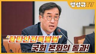 「항만안전특별법」 국회 본회의 통과
