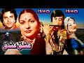 Ishq Ishq (1977) - Nadeem & Kaveeta - Official Pakistani Movie video