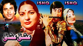 ISHQ ISHQ (1977) - NADEEM & KAVEETA - OFFICIAL PAKISTANI MOVIE