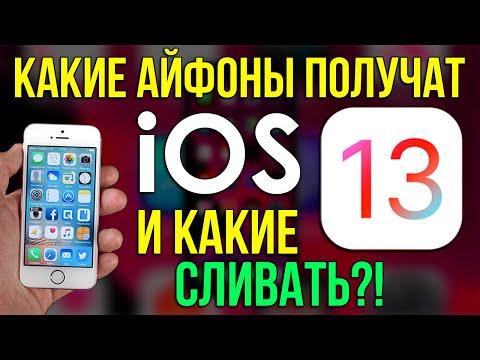 Какие айфоны получат iOS 13?! Какие сливать?! Какими ещё можно пользоваться?!