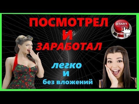 WebMoneyReg. Как заработать на видео просмотрахиз YouTube · Длительность: 3 мин49 с
