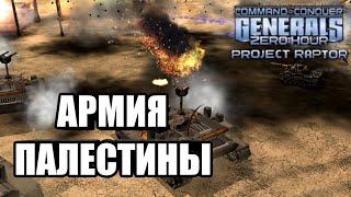 C&C Generals: Project Raptor 9.1.18 - Армия Освобождения Палестины или МОДЕРНИЗАЦИЯ ГЛА